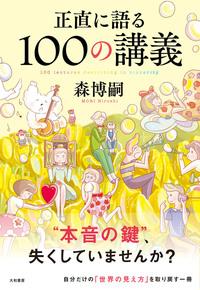 正直に語る100の講義-電子書籍