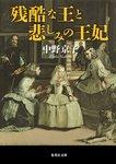 残酷な王と悲しみの王妃-電子書籍
