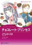 チョコレート・プリンセス-電子書籍