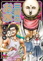 未知庵の(Nemuki+コミックス)