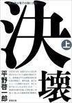 決壊(上)-電子書籍