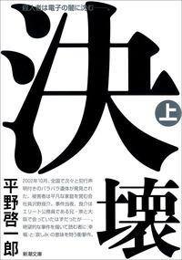 決壊(上)