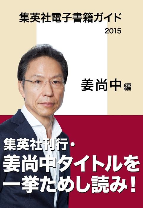集英社電子書籍ガイド2015【姜尚中編】拡大写真