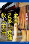 金沢・名菓の老舗殺人事件-電子書籍