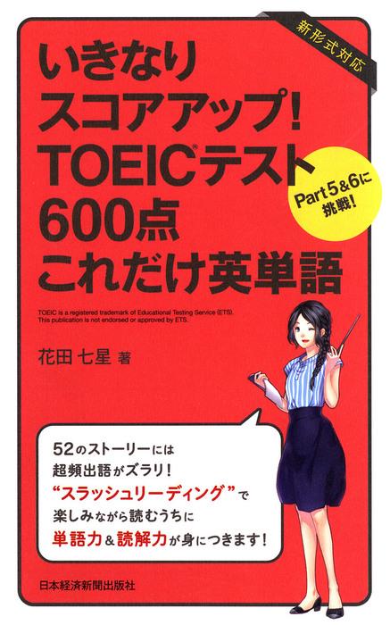 いきなりスコアアップ!TOEIC(R) テスト600点これだけ英単語―Part5&6に挑戦!拡大写真
