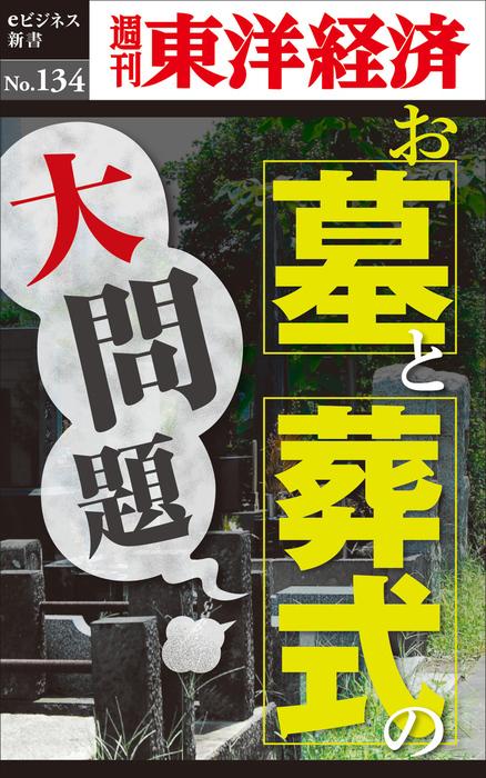 お墓とお葬式の大問題―週刊東洋経済eビジネス新書No.134拡大写真