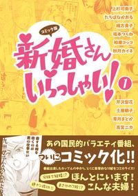 コミック版 新婚さんいらっしゃい! 1
