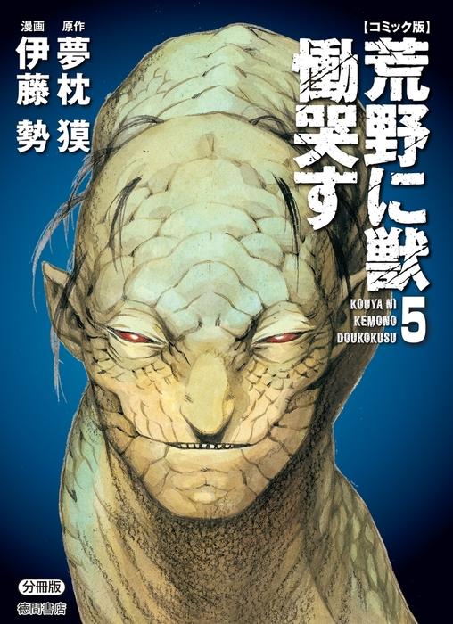 【コミック版】荒野に獣 慟哭す 分冊版5拡大写真