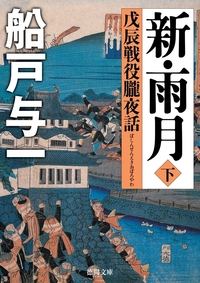 新・雨月 下 戊辰戦役朧夜話-電子書籍