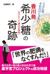 香川発 希少糖の奇跡 太りにくい「夢の甘味料」-電子書籍