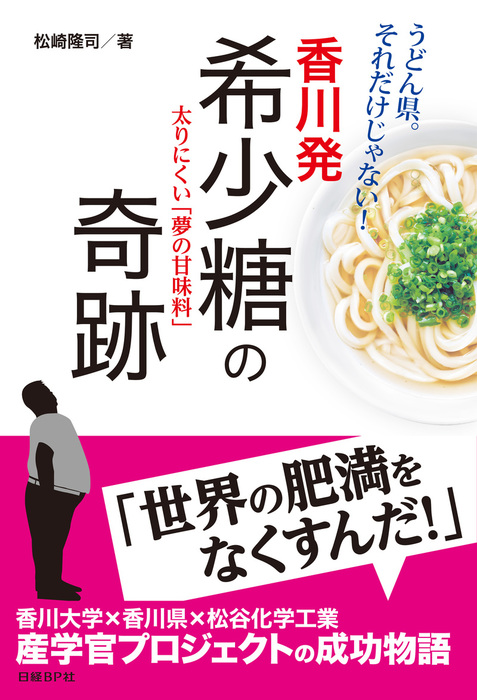 香川発 希少糖の奇跡 太りにくい「夢の甘味料」拡大写真