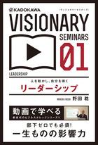 「VISIONARY SEMINARS」シリーズ