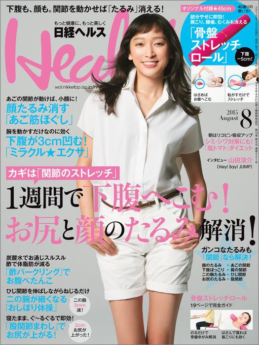 日経ヘルス 2015年 08月号 [雑誌]拡大写真