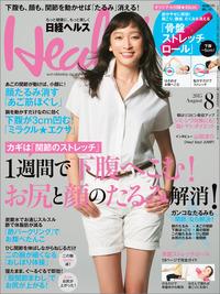 日経ヘルス 2015年 08月号 [雑誌]