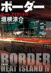 ボーダー ヒート アイランドIV-電子書籍