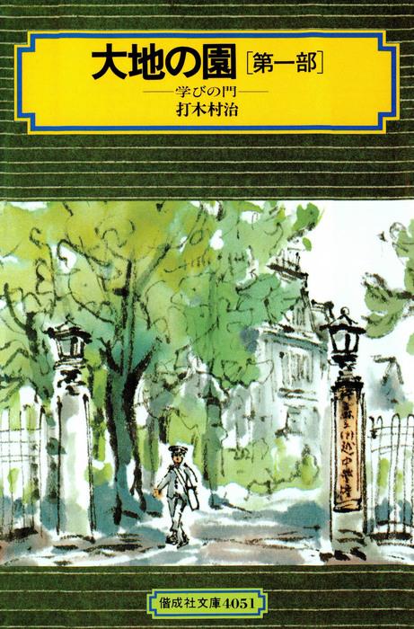 大地の園(第一部)学びの門拡大写真