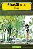 「大地の園(偕成社文庫)」シリーズ