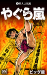 やぐら嵐 第1巻 燃えよ嵐編-電子書籍