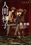 人間椅子~乱歩奇譚~-電子書籍