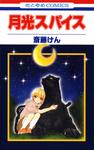 月光スパイス-電子書籍