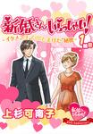 """新婚さんいらっしゃい! イケメン王子の""""たまげた""""秘密-電子書籍"""