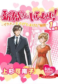 """新婚さんいらっしゃい! イケメン王子の""""たまげた""""秘密"""