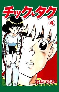 チック・タク(4)-電子書籍