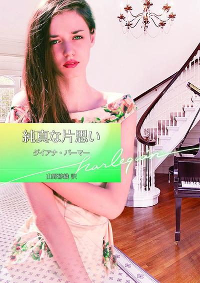 純真な片思い【ハーレクイン文庫版】-電子書籍