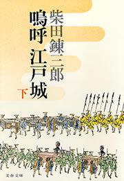 嗚呼 江戸城(下)