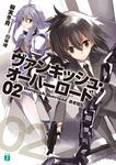 ヴァンキッシュ・オーバーロード 02 勇者騒乱-電子書籍