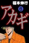 アカギ 6-電子書籍