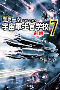 宇宙軍士官学校―前哨―7