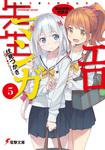 エロマンガ先生(5) 和泉紗霧の初登校-電子書籍