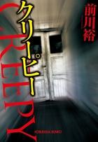 クリーピー(光文社文庫)