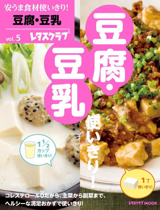 安うま食材使いきり!vol.5 豆腐・豆乳拡大写真