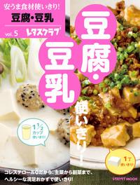 安うま食材使いきり!vol.5 豆腐・豆乳-電子書籍