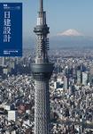 NA建築家シリーズ 05 日建設計-電子書籍