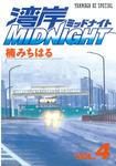 湾岸MIDNIGHT(4)-電子書籍