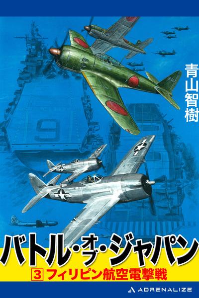 バトル・オブ・ジャパン(3)-電子書籍