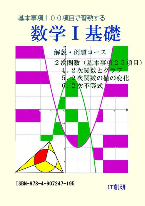 数学I 基礎 解説・例題コース 2次関数拡大写真