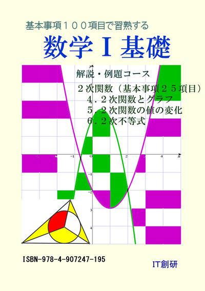 数学I 基礎 解説・例題コース 2次関数-電子書籍