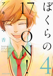 ぼくらの17-ON! / 4-電子書籍