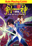 デモンパラサイト・リプレイ剣神1 継承者-電子書籍
