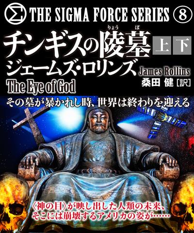 チンギスの陵墓【上下合本版】-電子書籍