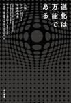 進化は万能である 人類・テクノロジー・宇宙の未来-電子書籍