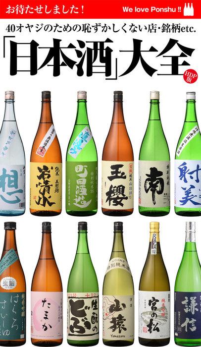 バイホットドッグプレス  HDP版「日本酒」大全 2016年 2/19号-電子書籍-拡大画像