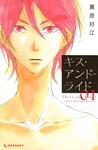 キス・アンド・ライド(1)-電子書籍