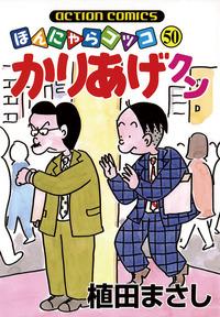 かりあげクン / 50
