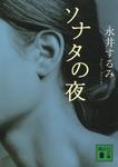 ソナタの夜-電子書籍