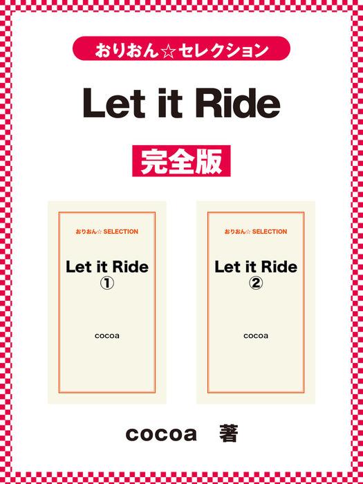 Let it Ride 完全版-電子書籍-拡大画像